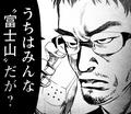 富士山さんのお父さん