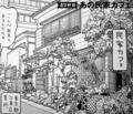nazomise03_mincafe.jpg