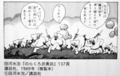 yakuwarigo02.jpg