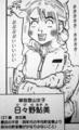 yamasyoku01_ayumi01.jpg